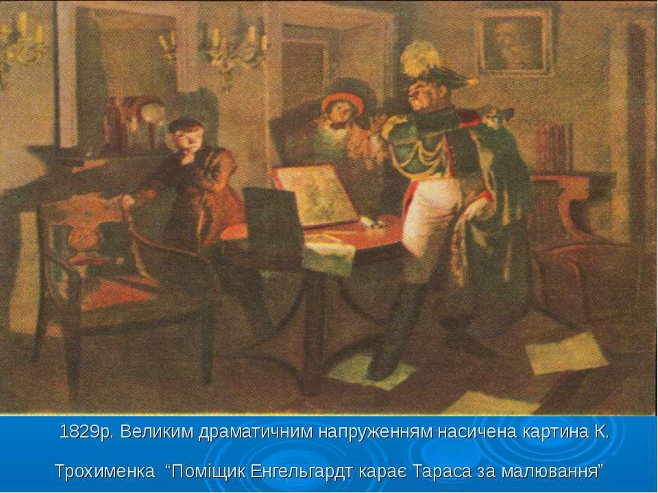"""1829р. Великим драматичним напруженням насичена картина К. Трохименка """"Поміщи..."""