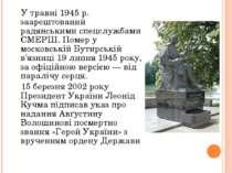 У травні 1945 р. заарештований радянськими спецслужбами СМЕРШ. Помер у москов...