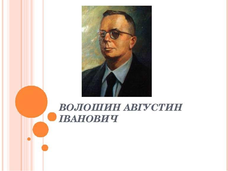 ВОЛОШИН АВГУСТИН ІВАНОВИЧ