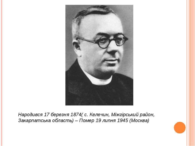 Народився 17 березня 1874( с. Келечин, Міжгірський район, Закарпатська област...