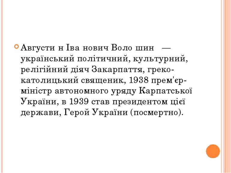Августи н Іва нович Воло шин — український політичний, культурний, релігійний...