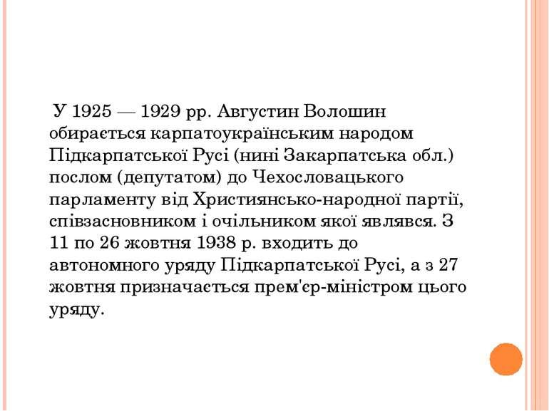 У 1925 — 1929 рр. Августин Волошин обирається карпатоукраїнським народом Підк...