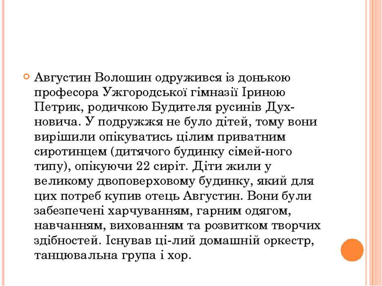 Августин Волошин одружився із донькою професора Ужгородської гімназії Іриною ...