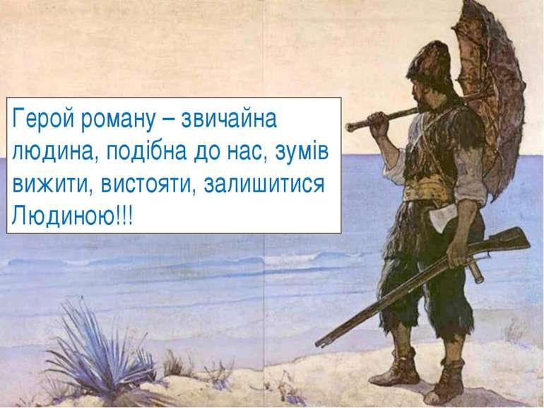 Герой роману – звичайна людина, подібна до нас, зумів вижити, вистояти, залиш...