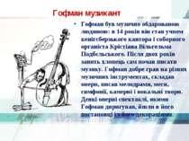 Гофман музикант Гофман був музично обдарованою людиною: в 14 років він став у...