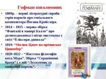 Гофман письменник 1809р. – перші літературні спроби – серія нарисів про геніа...