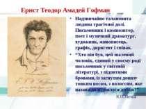 Ернст Теодор Амадей Гофман Надзвичайно талановита людина трагічної долі. Пись...