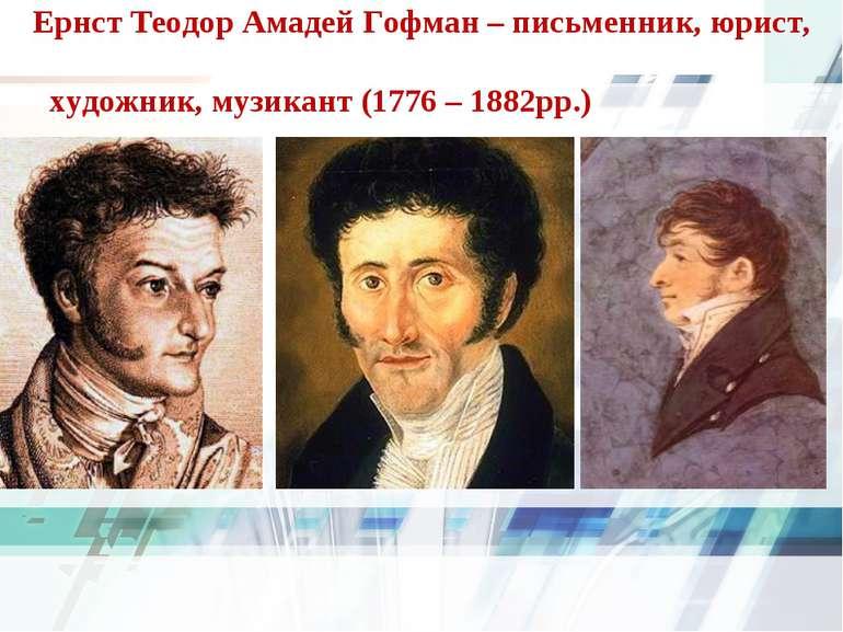Ернст Теодор Амадей Гофман – письменник, юрист, художник, музикант (1776 – 18...