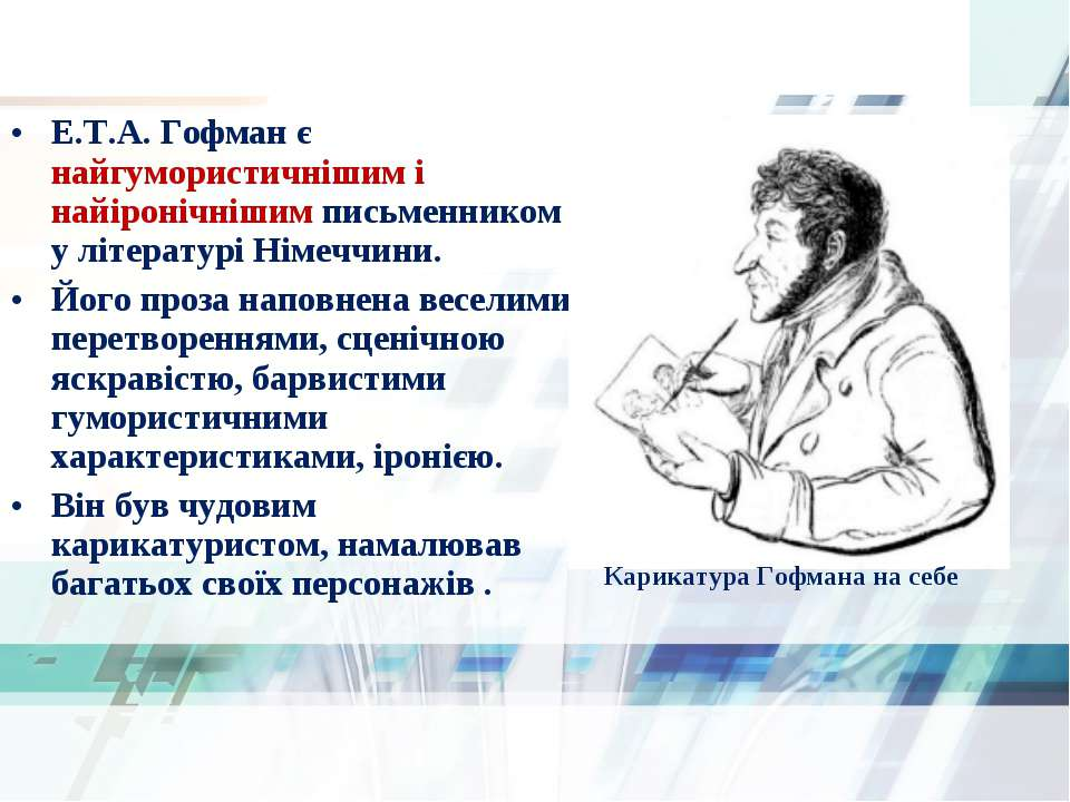 Е.Т.А. Гофман є найгумористичнішим і найіронічнішим письменником у літературі...