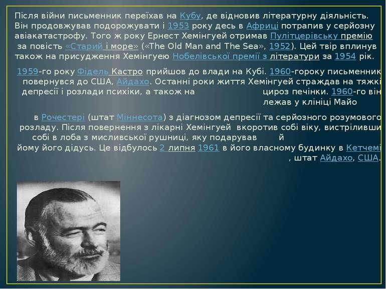 Після війни письменник переїхав наКубу, де відновив літературну діяльність. ...