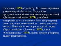 На початку 1970-х років Гр. Тютюнник працював у видавництві «Веселка». Серед ...