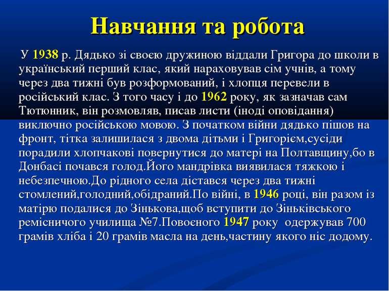 Навчання та робота У1938р. Дядько зі своєю дружиною віддали Григора до школ...