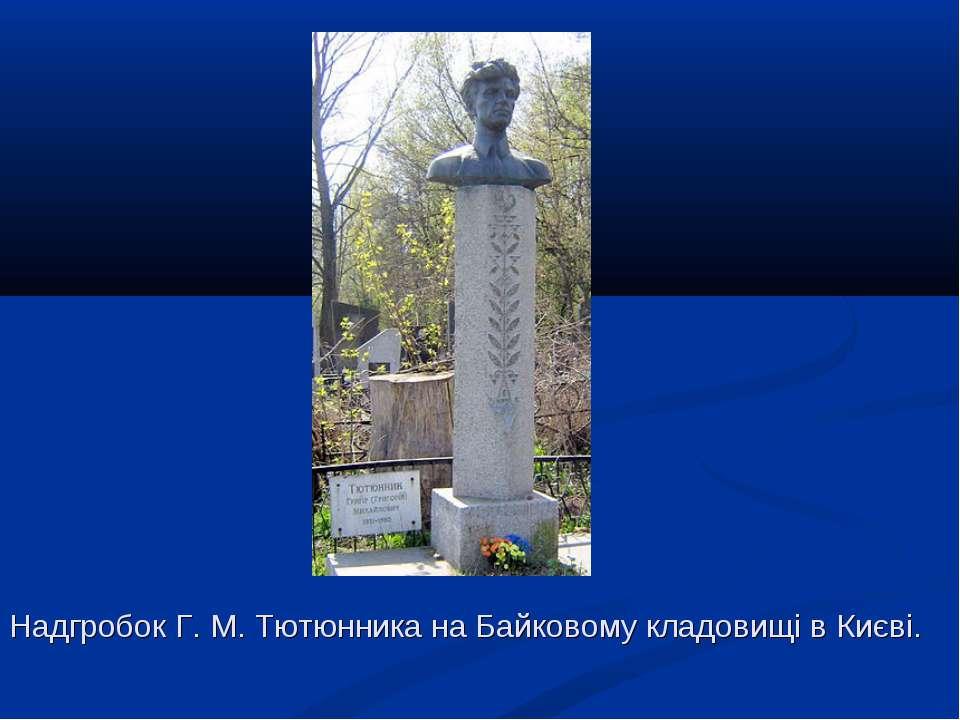 Надгробок Г.М.Тютюнника на Байковому кладовищівКиєві.