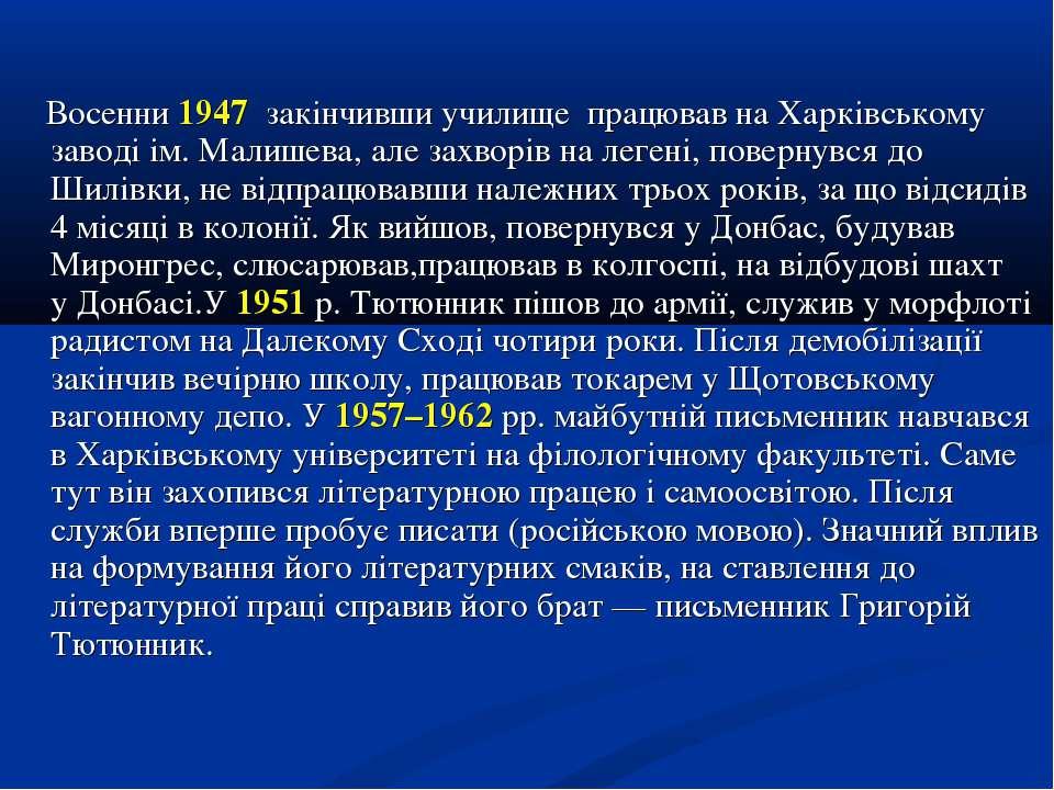 Восенни 1947 закінчивши училище працював на Харківському заводі ім. Малишева,...