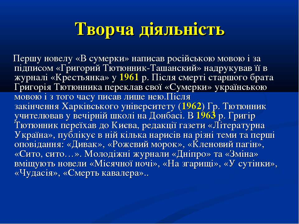 Творча діяльність Першу новелу «В сумерки» написав російською мовою і за підп...