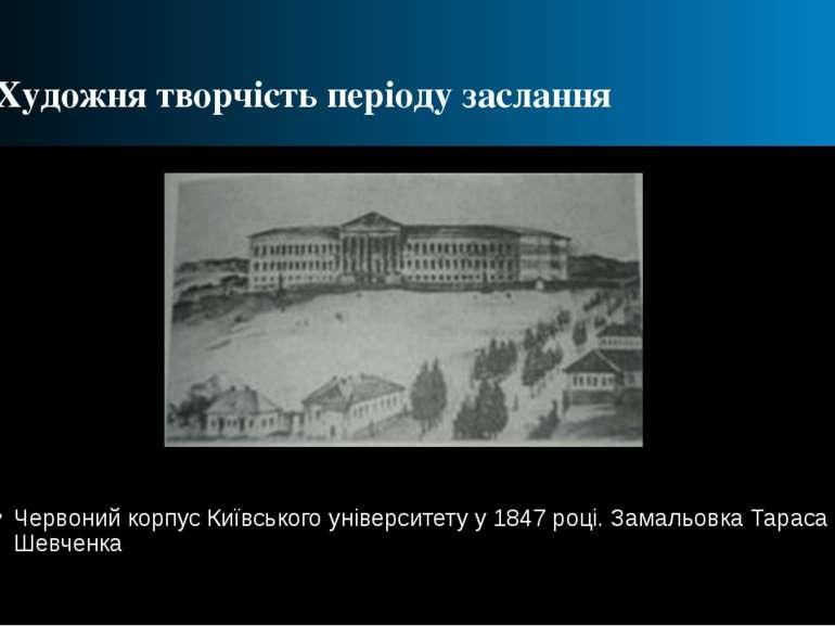 Художня творчість періоду заслання Червоний корпус Київського університету у ...