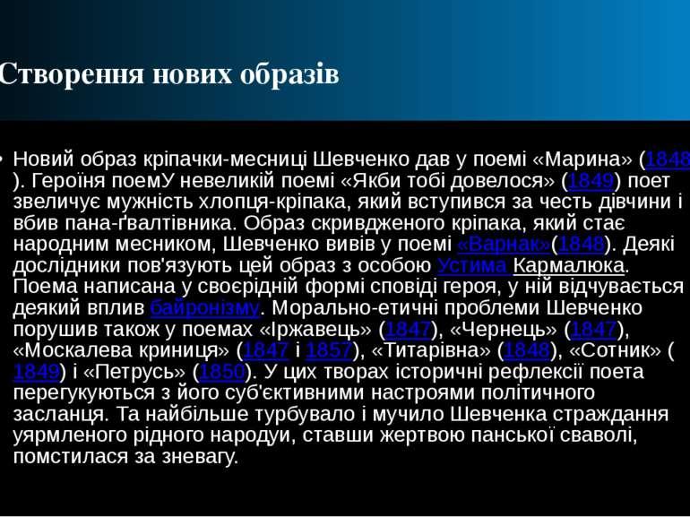 Створення нових образів Новий образ кріпачки-месниці Шевченко дав у поемі «Ма...