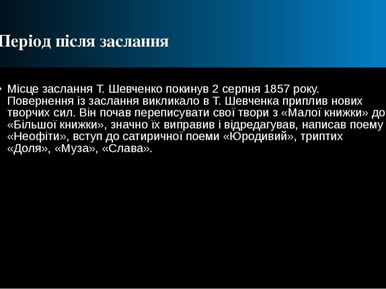 Період після заслання Місце заслання Т. Шевченко покинув 2 серпня 1857 року. ...