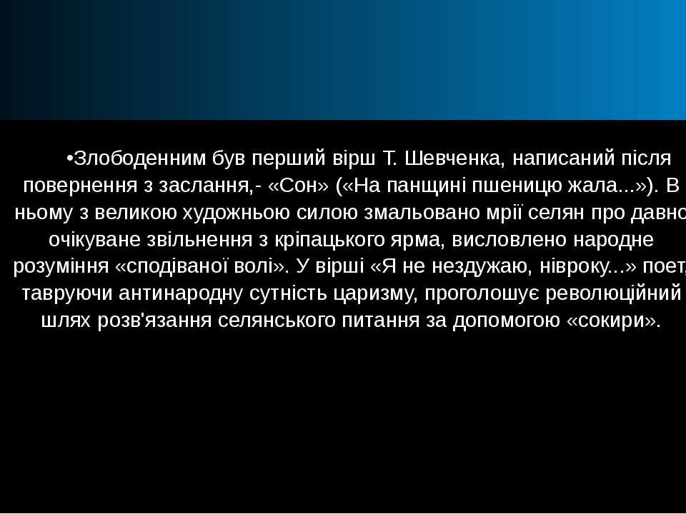 Злободенним був перший вірш Т. Шевченка, написаний після повернення з засланн...