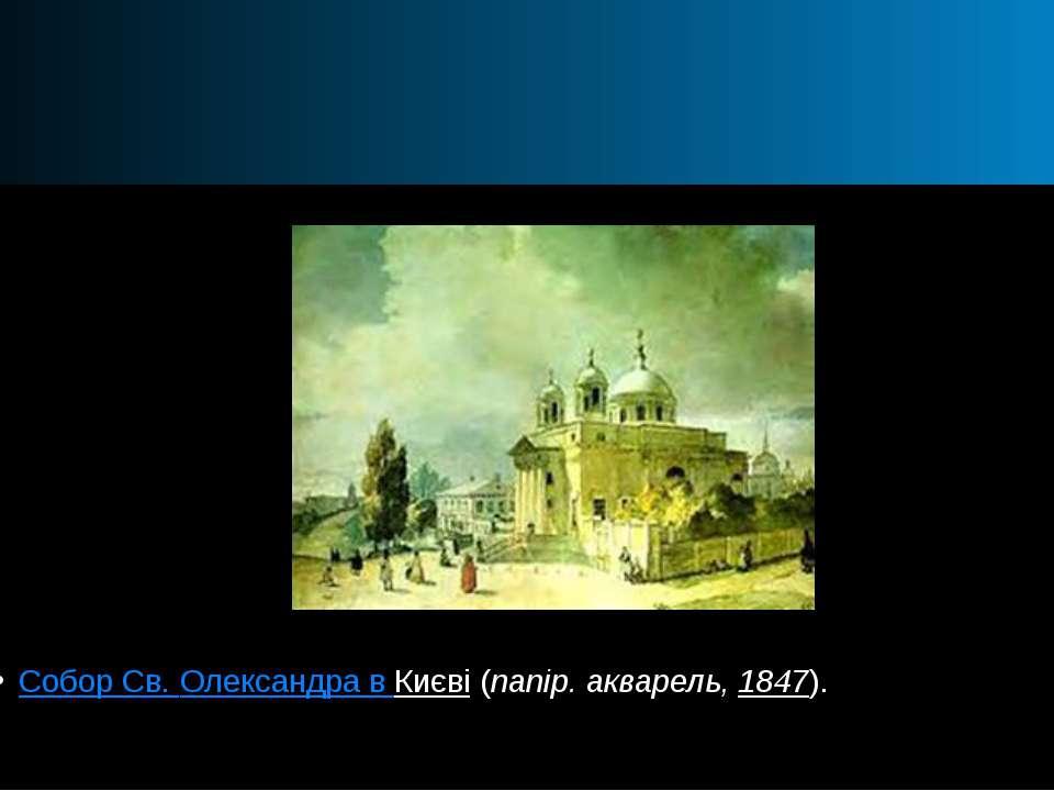 Собор Св. Олександра в Києві(папір. акварель,1847).