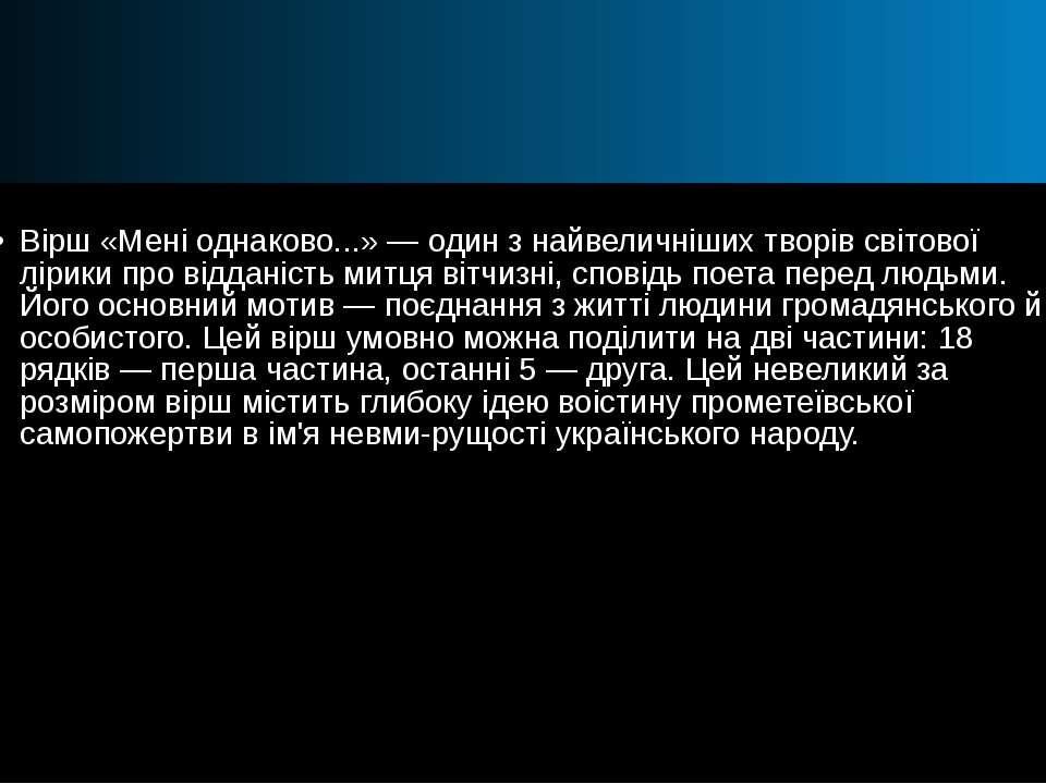 Вірш «Мені однаково...» — один з найвеличніших творів світової лірики про від...