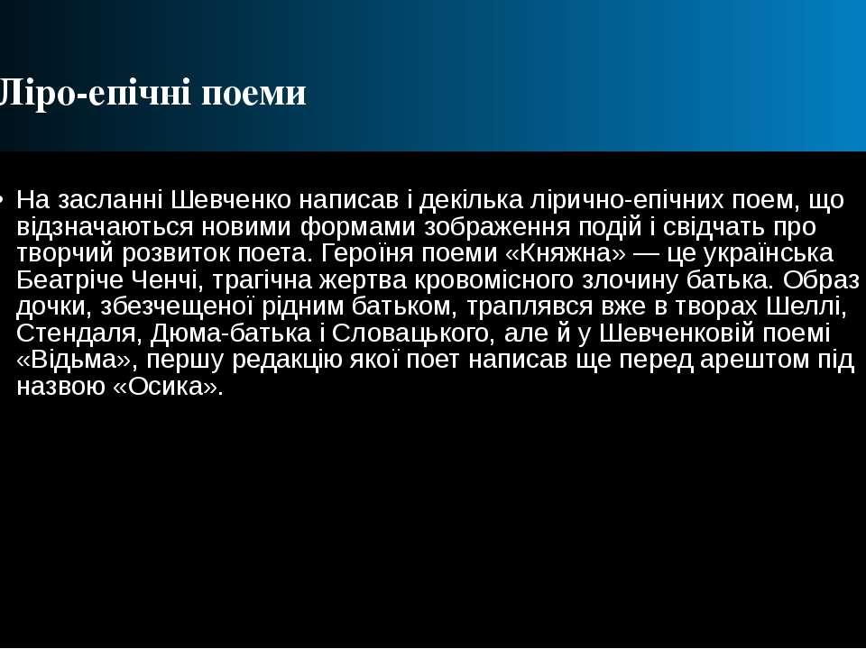 Ліро-епічні поеми На засланні Шевченко написав і декілька лірично-епічних пое...