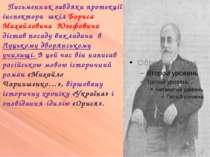 Письменник завдяки протекції інспектора шкіл Бориса Михайловича Юзефовича діс...