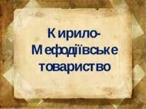 Кирило-Мефодіївське товариство