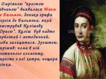 """Омріяною """"простою дівчиною"""" виявилася Маня де Бальмен, донька графа Сергія де..."""