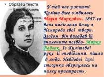 У той час у житті Куліша вже з'явилась Марія Маркович. 1857-го вона надіслала...