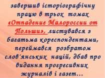 завершив історіографічну працю в трьох томах «Отпадение Малороссии от Польши»...