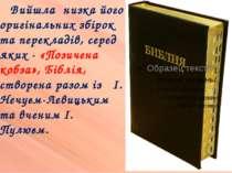 Вийшла низка його оригінальних збірок та перекладів, серед яких - «Позичена к...