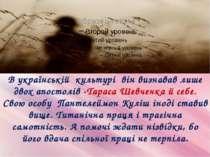 В українській культурі він визнавав лише двох апостолів -Тараса Шевченка й се...