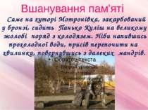 Вшанування пам'яті Саме на хуторі Мотронівка, закарбований у бронзі, сидить П...