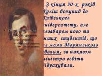 З кінця 30-х років Куліш вступив до Київського університету, але незабаром йо...