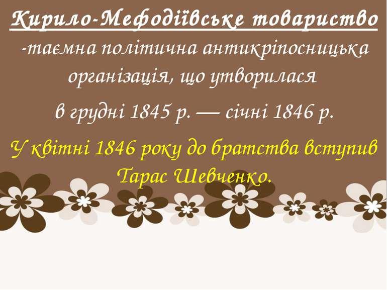 Кирило-Мефодіївське товариство -таємна політична антикріпосницька організація...