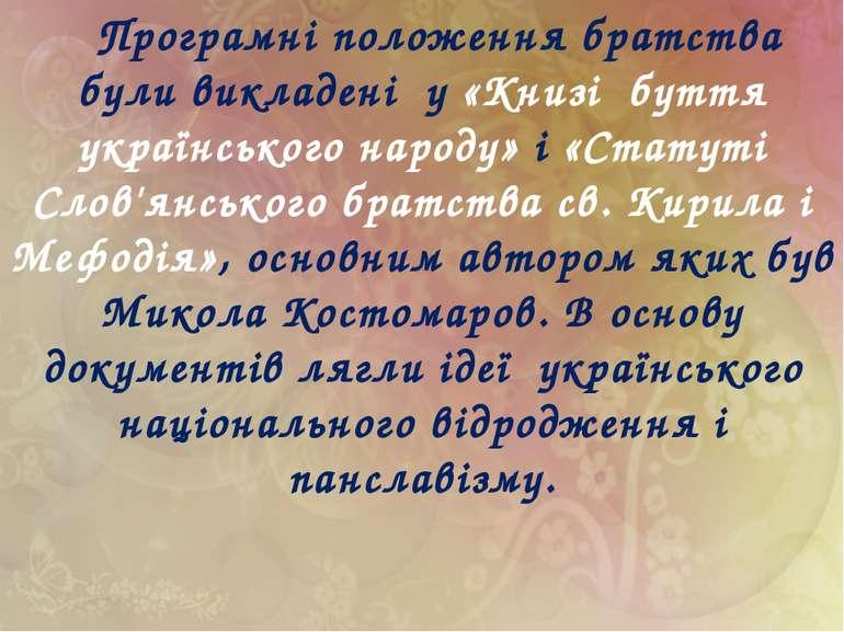 Програмні положення братства були викладені у «Книзі буття українського народ...