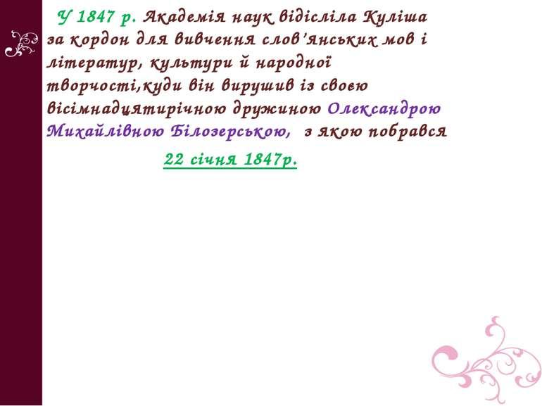 У 1847 р. Академія наук відісліла Куліша за кордон для вивчення слов'янських ...