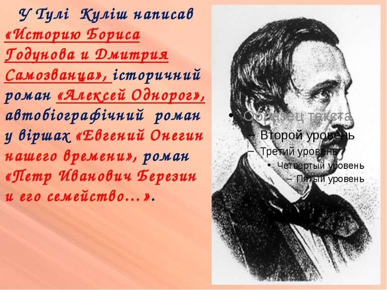 У Тулі Куліш написав «Историю Бориса Годунова и Дмитрия Самозванца», історичн...