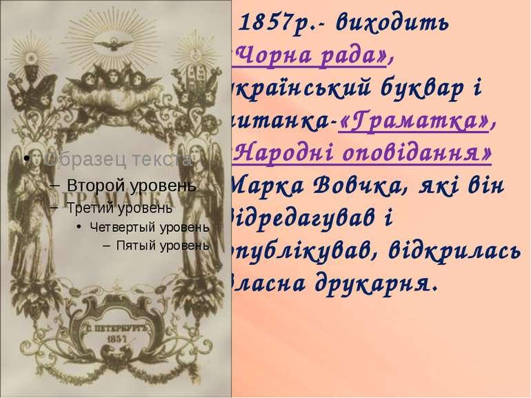 1857р.- виходить «Чорна рада», український буквар і читанка-«Граматка», «Наро...