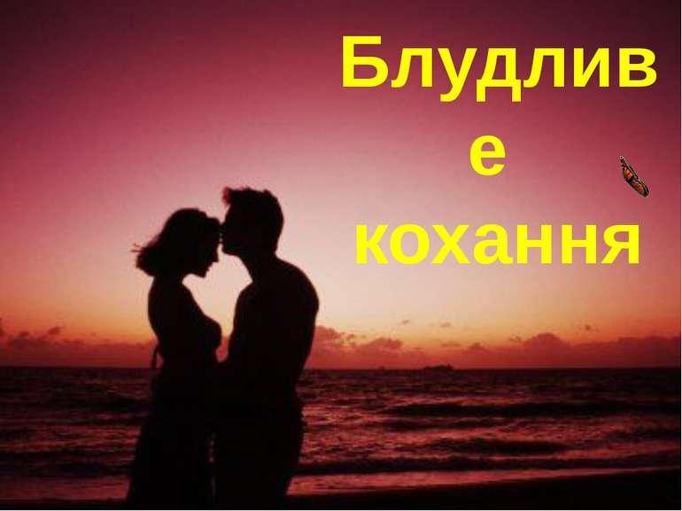 Блудливе кохання