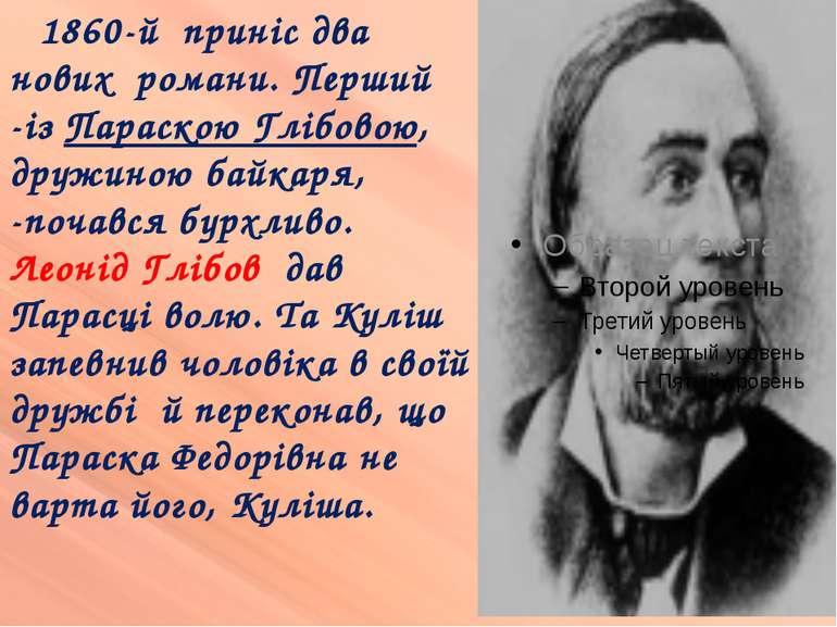1860-й приніс два нових романи. Перший -із Параскою Глібовою, дружиною байкар...