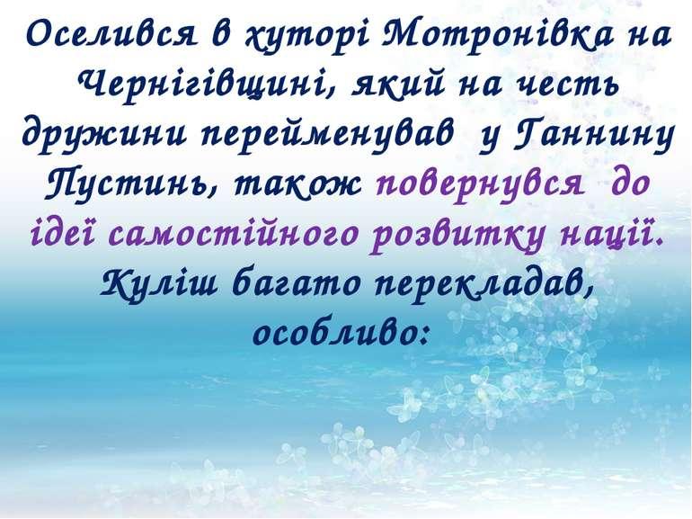 Оселився в хуторі Мотронівка на Чернігівщині, який на честь дружини переймену...