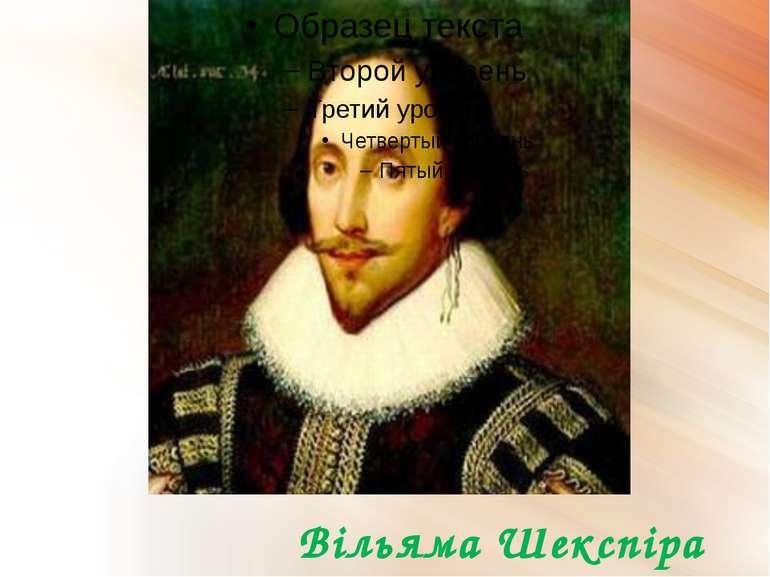 Вільяма Шекспіра