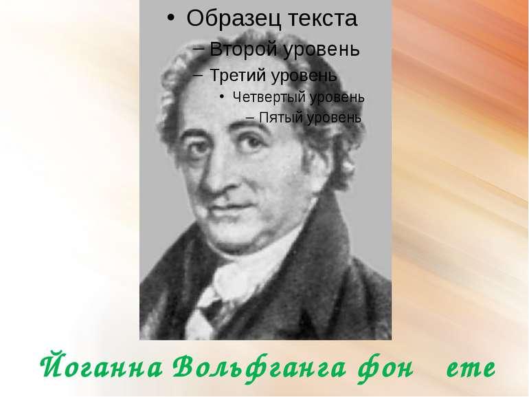 Йоганна Вольфганга фон Ґете