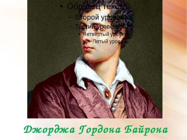 Джорджа Гордона Байрона