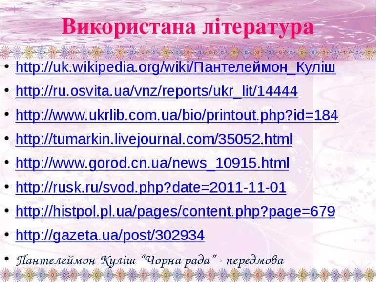 Використана література http://uk.wikipedia.org/wiki/Пантелеймон_Куліш http://...