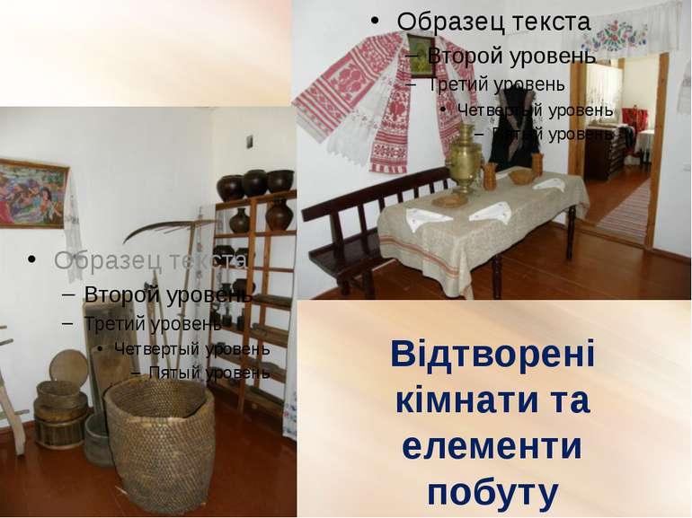 Відтворені кімнати та елементи побуту