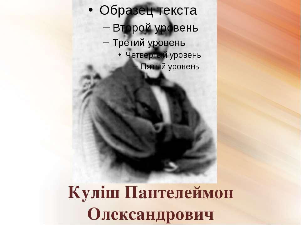 Куліш Пантелеймон Олександрович
