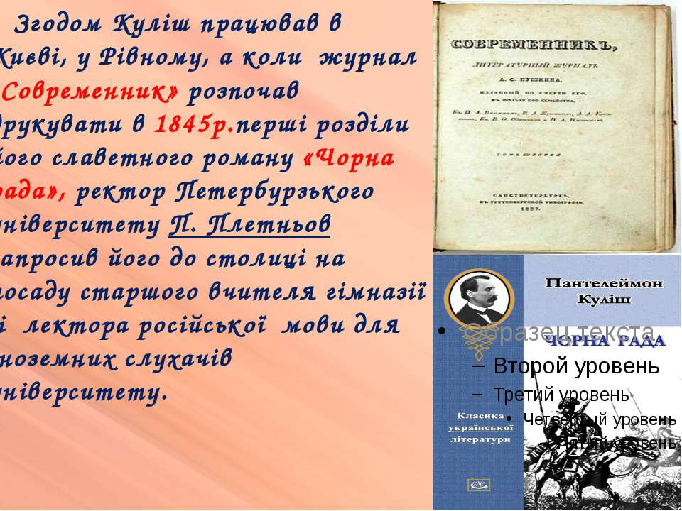 Згодом Куліш працював в Києві, у Рівному, а коли журнал «Современник» розпоча...